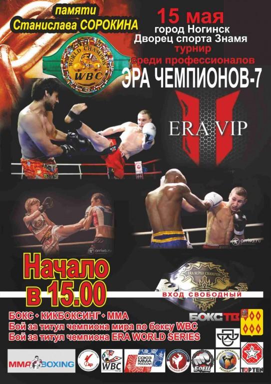 2016.05.15 Logingsk, Russia